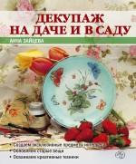 Декупаж на даче и в саду Зайцева А.
