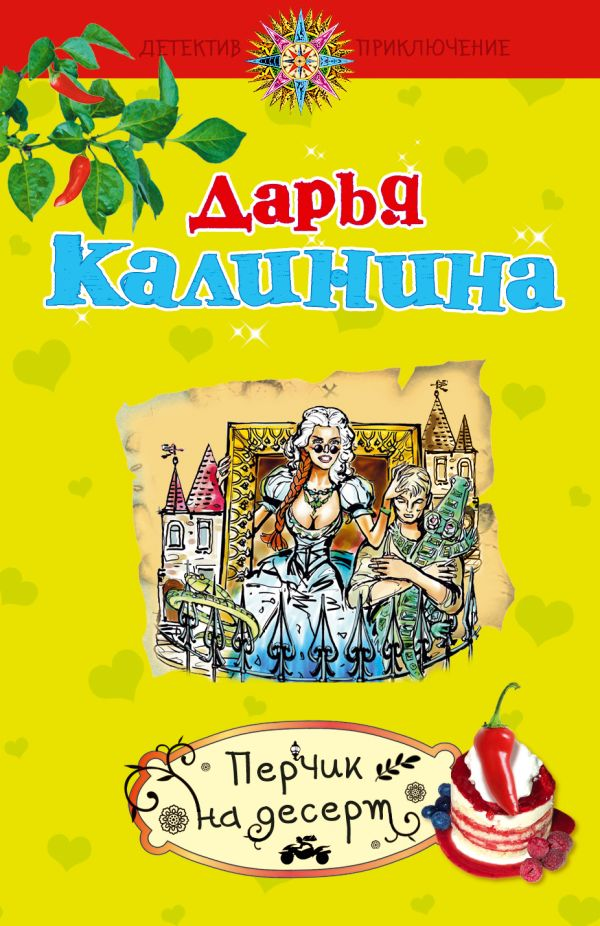 Перчик на десерт: роман Калинина Д.А.