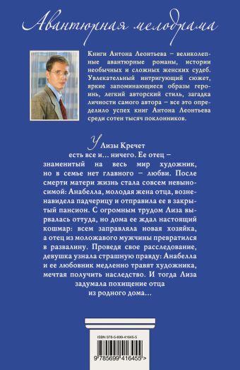 Побег с Лазурного берега: роман Леонтьев А.В.