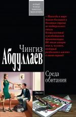 Среда обитания: роман Абдуллаев Ч.А.