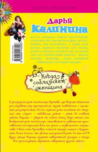 Когда соблазняет женщина: роман Калинина Д.А.