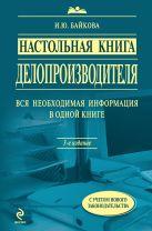 Байкова И.Ю. - Настольная книга делопроизводителя. 3-е изд., перераб. и доп.' обложка книги