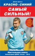 Целых Д. - Красно-синий - самый сильный! 2010. (+CD)' обложка книги