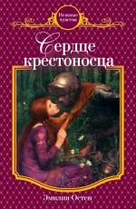 Сердце крестоносца: роман