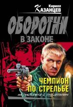 Чемпион по стрельбе: роман Казанцев К.