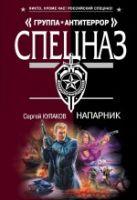 Кулаков С.Ф. - Напарник: роман' обложка книги