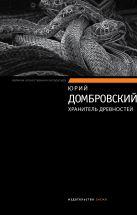 Домбровский Ю.О. - Хранитель древностей: роман в двух книгах' обложка книги