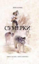 Кунц Д. - Сумерки' обложка книги