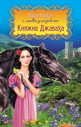 Княжна Джаваха: повести Чарская Л.А.