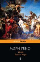 Рено М. - Тесей. Бык из моря' обложка книги