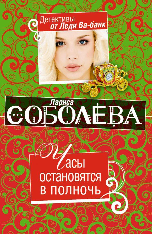 Часы остановятся в полночь: роман Соболева Л.П.