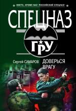 Доверься врагу: роман Самаров С.В.