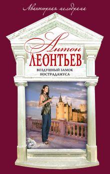 Воздушный замок Нострадамуса: роман