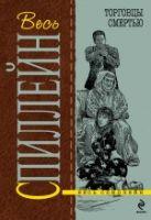 Спиллейн М. - Торговцы смертью' обложка книги