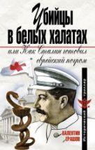 Ерашов В.П. - Убийцы в белых халатах, или Как Сталин готовил еврейский погром' обложка книги