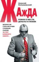 Колышевский А.Ю. - Жажда: роман о мести, деньгах и любви' обложка книги