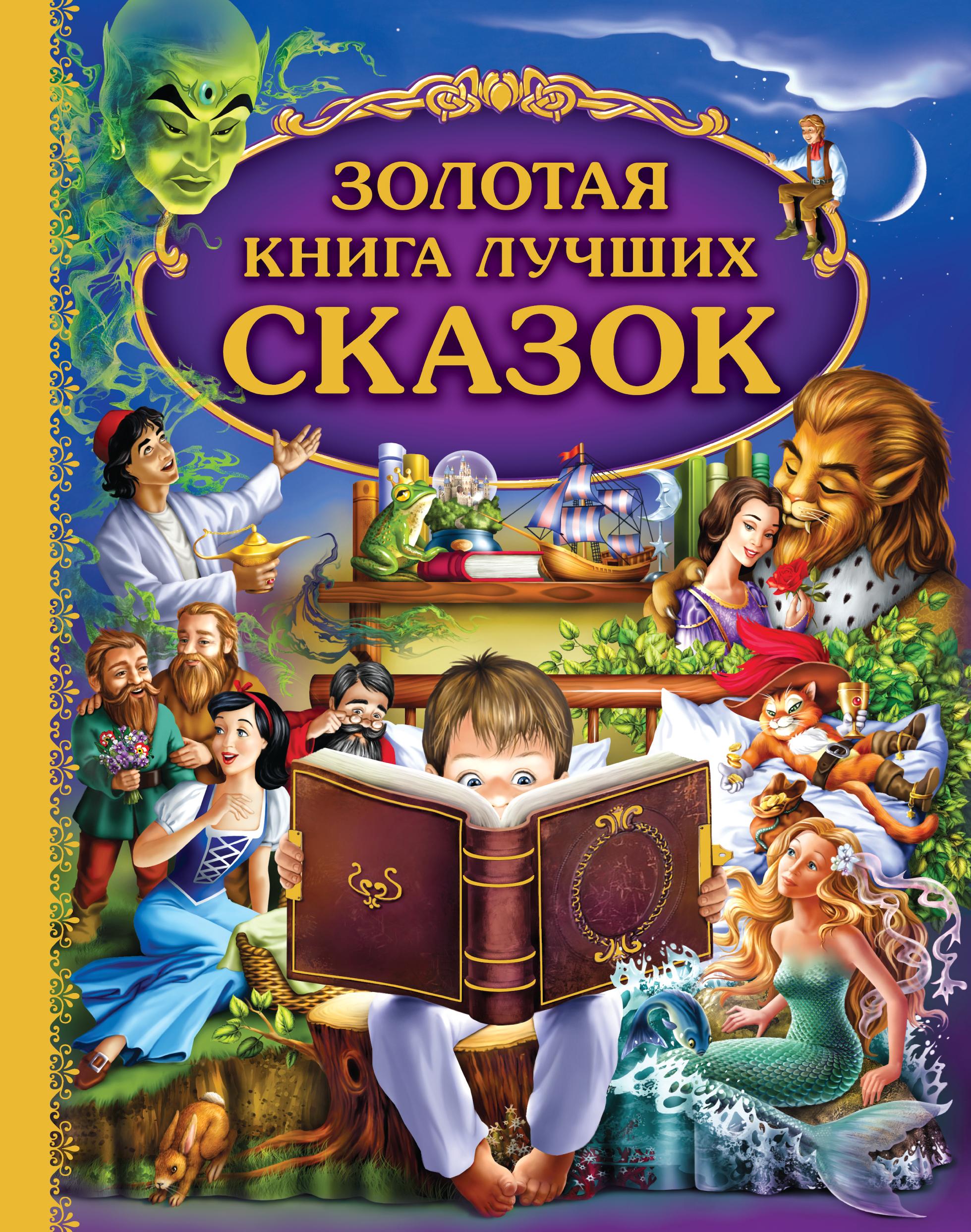 Золотая книга лучших сказок