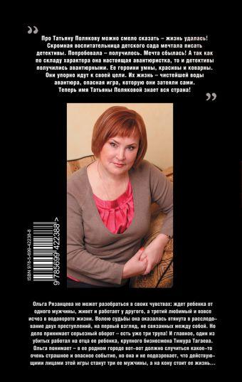 Леди Феникс Полякова Т.В.