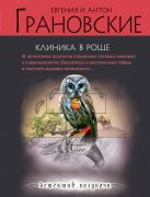 Грановская Е., Грановский А. - Клиника в роще: роман' обложка книги