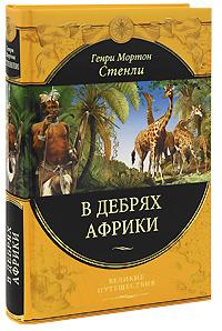 Стенли Г.М. - В дебрях Африки обложка книги