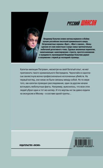 Я промазал, опер - нет: роман Колычев В.Г.