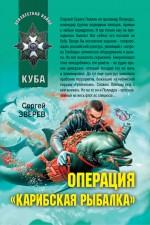 """Операция """"Карибская рыбалка"""": роман"""