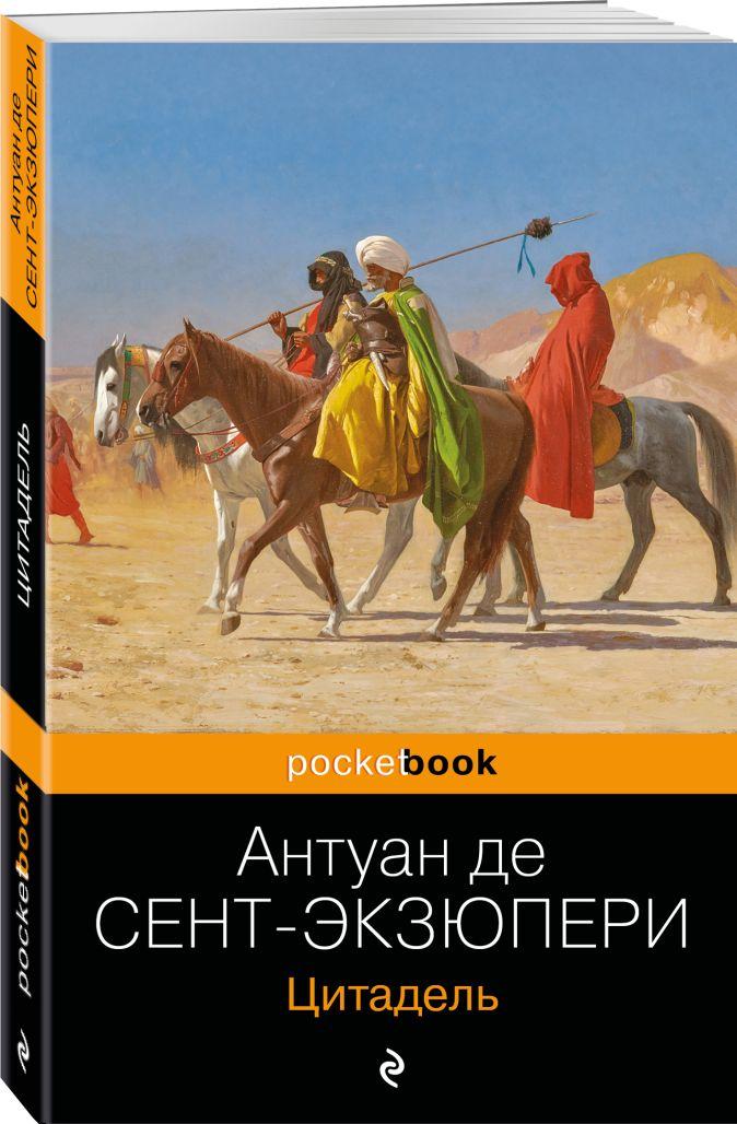 Антуан де Сент-Экзюпери - Цитадель обложка книги