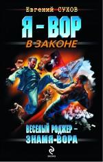 Веселый Роджер - знамя вора: роман
