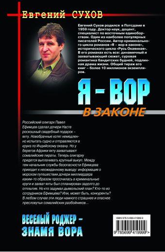 Веселый Роджер - знамя вора: роман Сухов Е.
