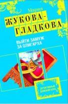 Жукова-Гладкова М. - Выйти замуж за олигарха: роман' обложка книги