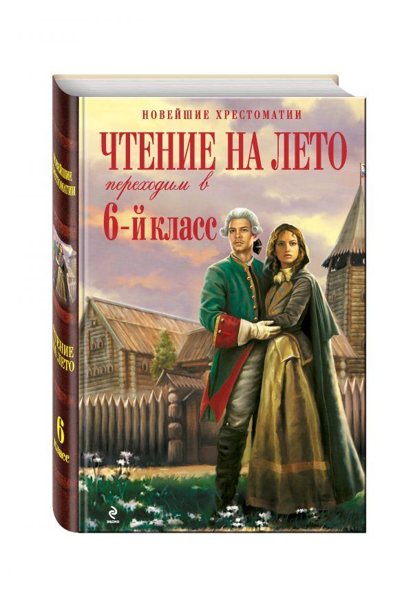 Чтение на лето. Переходим в 6-й класс. 2-е изд., испр. и доп.