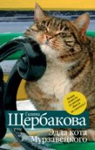 Щербакова Г. - Эдда кота Мурзавецкого' обложка книги