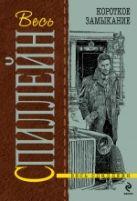 Спиллейн М. - Короткое замыкание' обложка книги