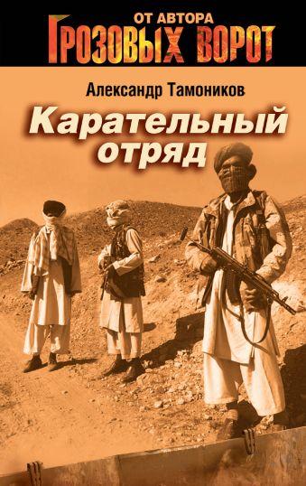 Карательный отряд: роман Тамоников А.А.