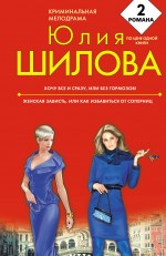 Хочу все и сразу, или Без тормозов!; Женская зависть, или Как избавиться от соперниц: романы