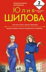 Хочу все и сразу, или Без тормозов!; Женская зависть, или Как избавиться от соперниц: романы Шилова Ю.В.