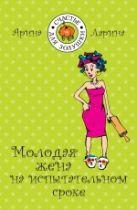 Ларина А. - Молодая жена на испытательном сроке: роман' обложка книги