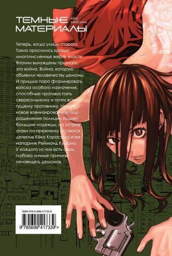 Темные материалы Кеко Карасумы. Кн. 3 Хирои О., Кодзаки Ю.