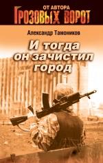 И тогда он зачистил город: роман Тамоников А.А.