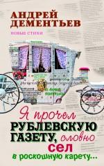 Я прочел Рублевскую газету, словно сел в роскошную карету.... 2-е изд. Дементьев А.Д.