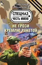 Не грози Кремлю ракетой
