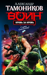 Кровь за кровь: роман Тамоников А.А.