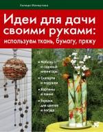 Махмутова Х.И. Идеи для дачи своими руками (Азбука рукоделия. Кладовая идей (обложка)) садовый инвентарь и техника