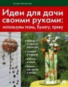 Махмутова Х.И. - Идеи для дачи своими руками (Азбука рукоделия. Кладовая идей)' обложка книги