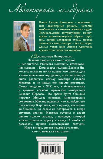 Дворец, где разбиваются сердца: роман Леонтьев А.В.