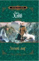 Хобб Р. - Лесной маг' обложка книги