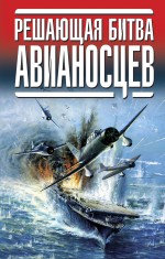 Решающая битва авианосцев
