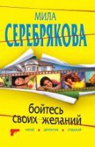 Серебрякова М. - Бойтесь своих желаний: повесть' обложка книги