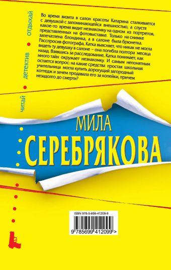 Бойтесь своих желаний: повесть Серебрякова М.