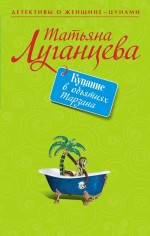 Купание в объятиях Тарзана: рассказы Луганцева Т.И.